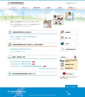 三重県病院薬剤師会