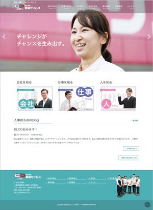 株式会社東海セイムス(採用サイト)