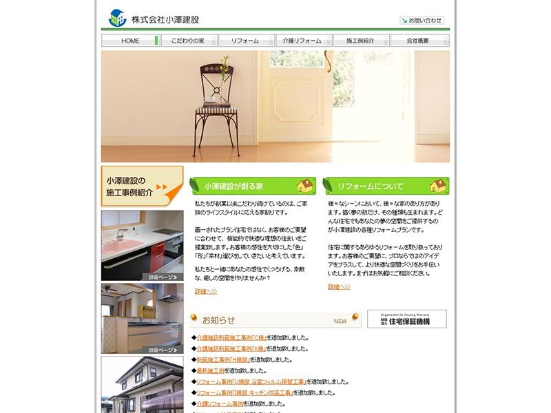 株式会社小澤建設