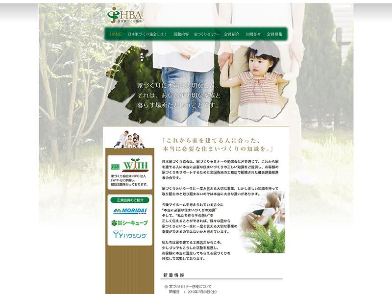 日本家づくり協会