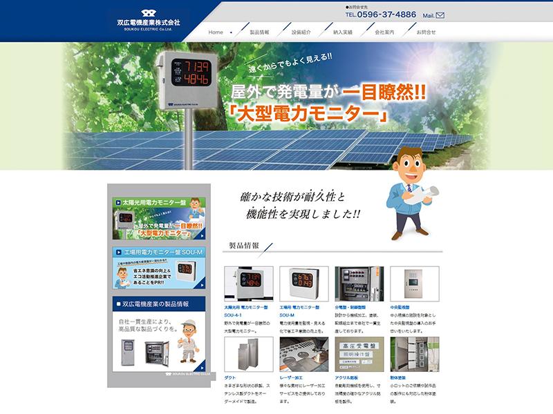 双広電機産業株式会社