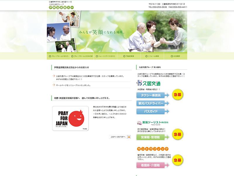 伊勢温泉観光株式会社