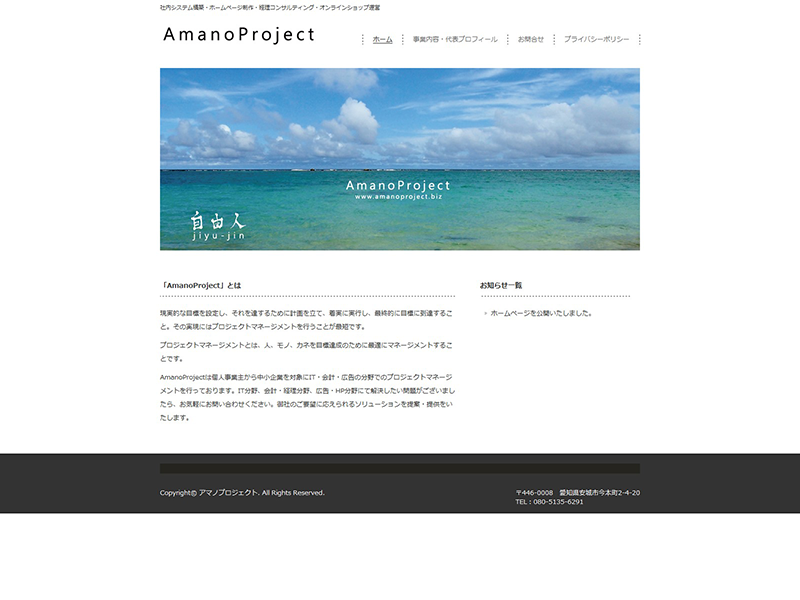 AmanoProject