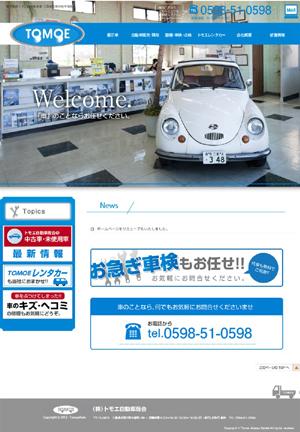 トモエ自動車商会