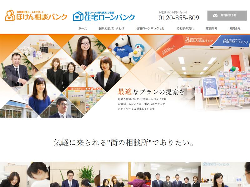 ほけん相談バンク・住宅ローンバンク 【三重県】