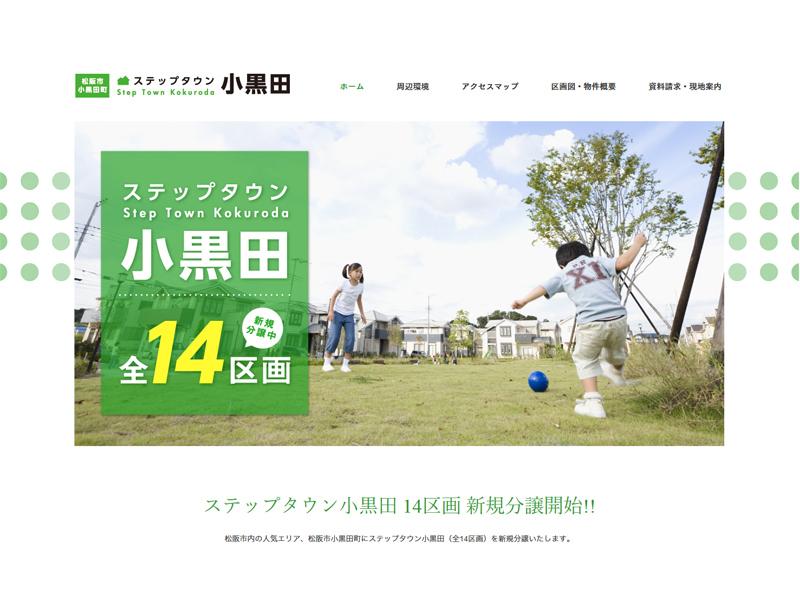 ステップタウン小黒田【三重県松阪市】