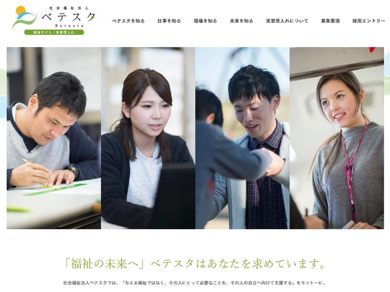 社会福祉法人ベテスタ 採用サイト【三重県松阪市】