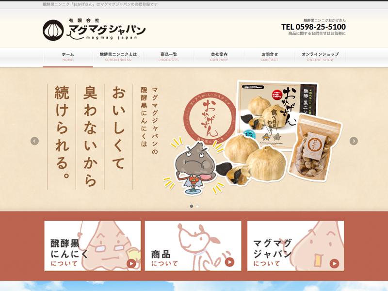 有限会社マグマグジャパン【三重県松阪市】