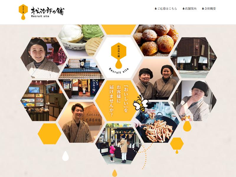 株式会社松治郎の舗 採用サイト【三重県松阪市】