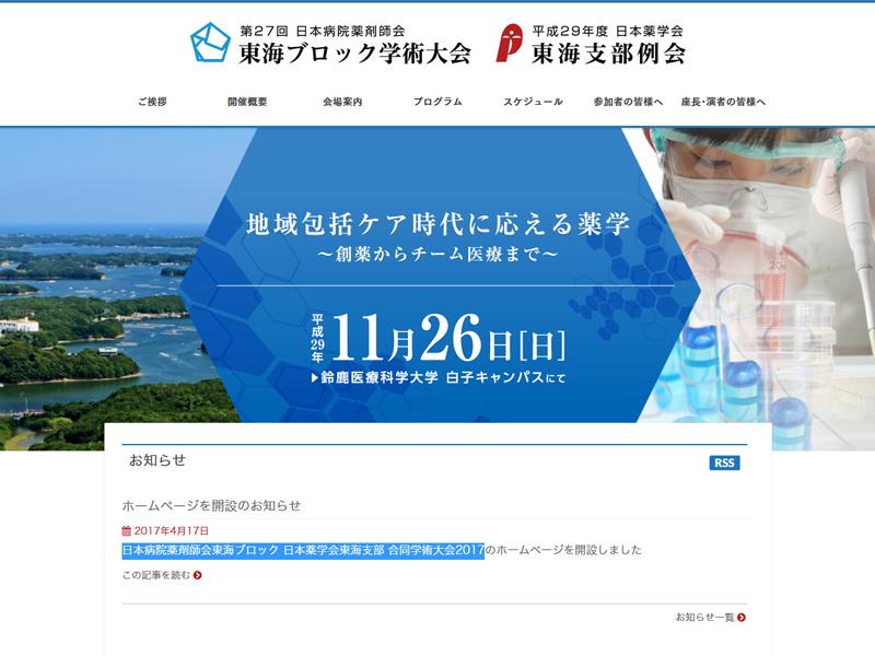 日本病院薬剤師会東海ブロック 日本薬学会東海支部 合同学術大会2017