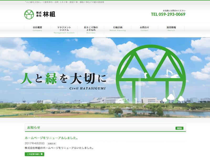 株式会社林組【三重県津市】