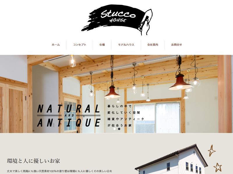 スタッコハウス(株式会社幸輝ハウス)【三重県松阪市】