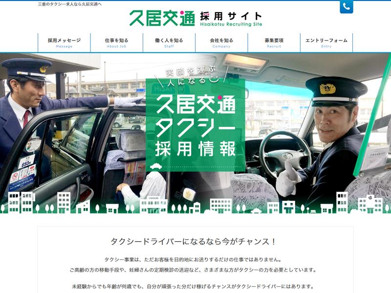 久居交通株式会社 採用サイト【三重県津市】