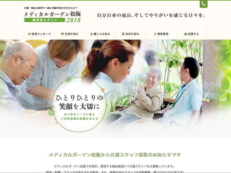 メディカルガーデン松阪 採用サイト【三重県松阪市】