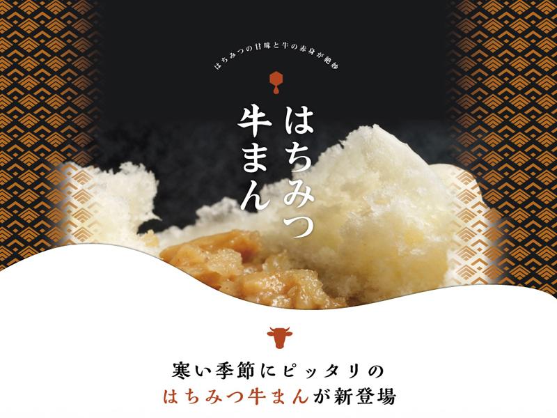はちみつ牛まん・株式会社松治郎の舗【三重県松阪市】