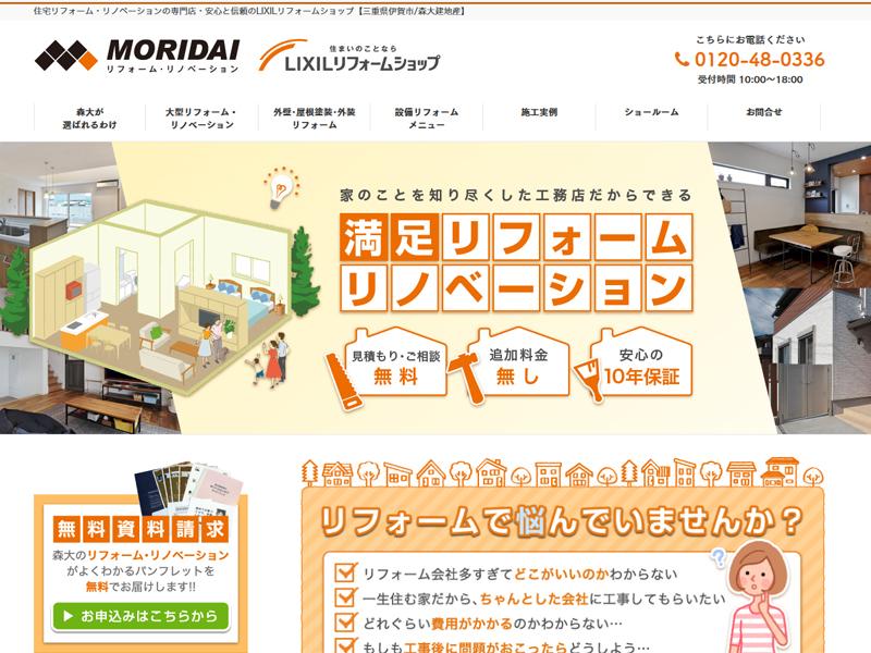 LIXILリフォームショップ MORIDAI【三重県伊賀市】