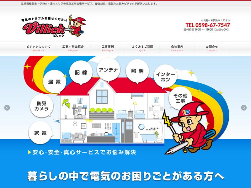 電気工事出張サービス ビリック【三重県松阪市】
