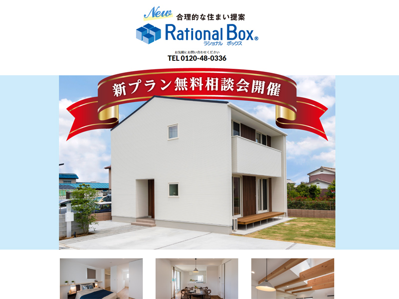 ラショナルボックス 森大建地産株式会社【三重県伊賀市】