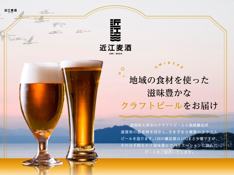 近江麦酒株式会社【滋賀県大津市】