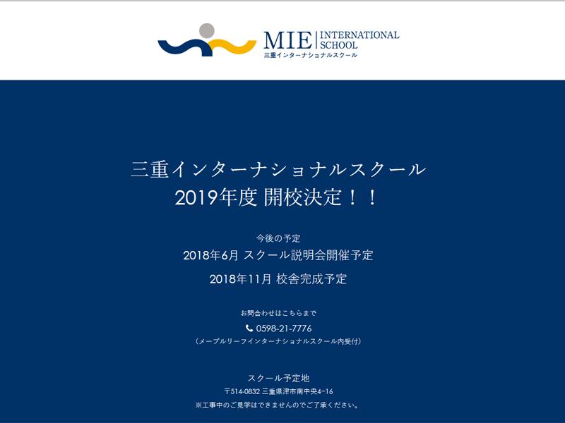 三重インターナショナルスクール【三重県津市】