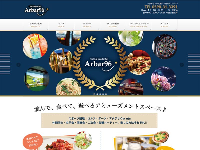 Arbar96【三重県松阪市】