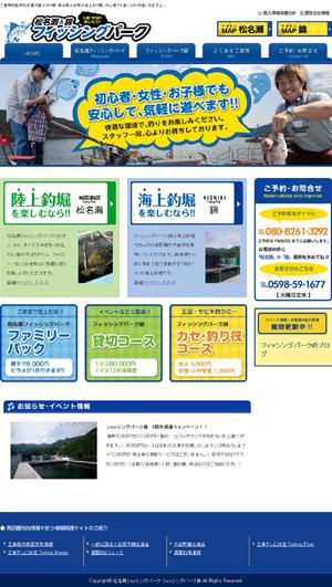 松名瀬・錦 フィッシングパーク