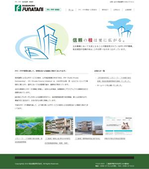 船谷建設株式会社