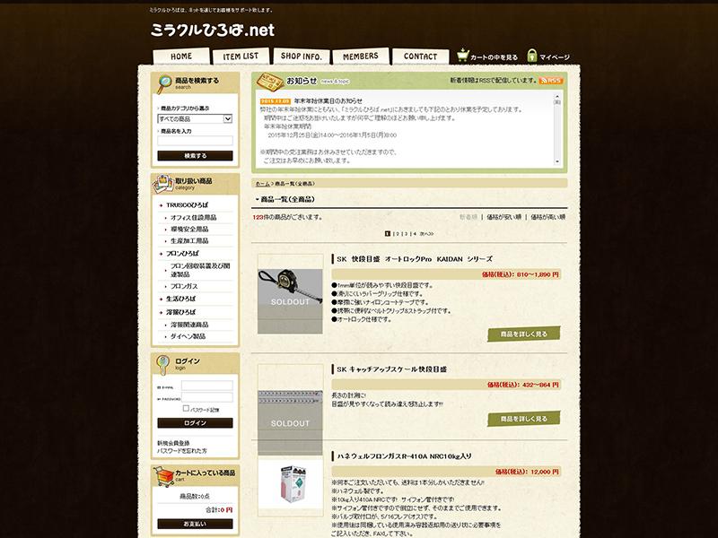 ミラクルひろば.net