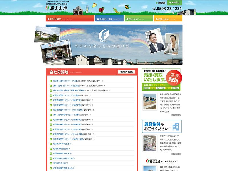 株式会社富士土地