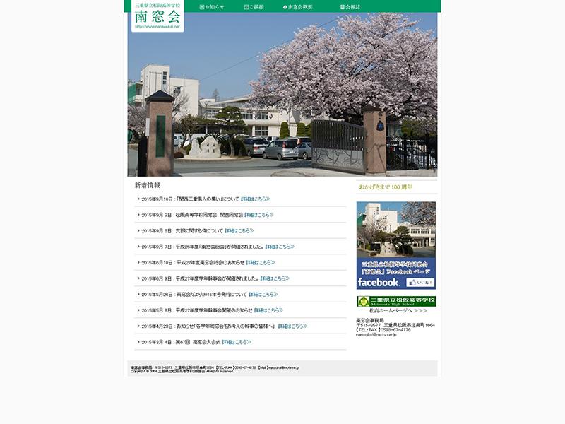 南窓会 ( 松阪高等学校同窓会 )