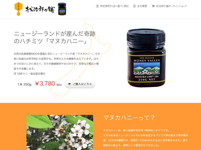 株式会社松治郎の舗【三重県松阪市】