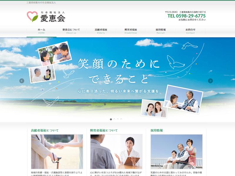 社会福祉法人愛恵会 【三重県松阪市】