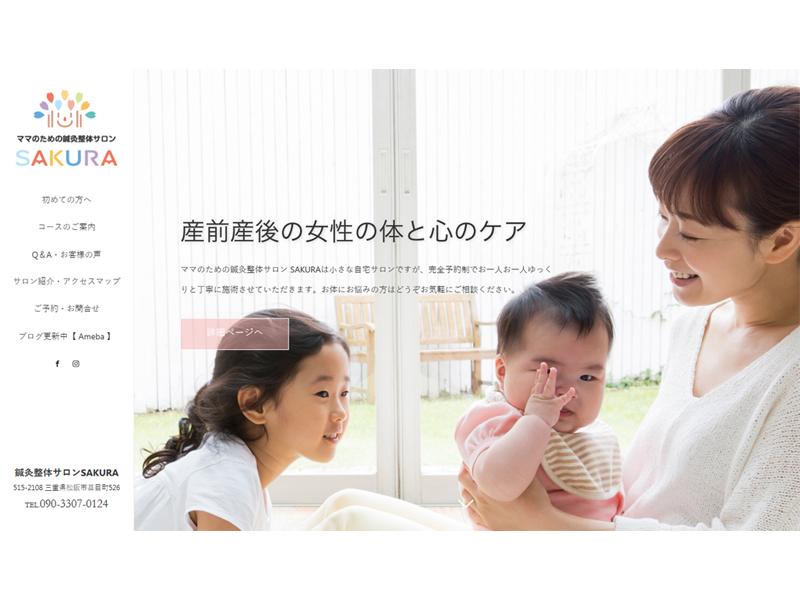 鍼灸整体サロンSAKURA【三重県松阪市】