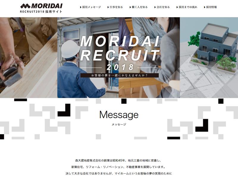 森大建地産株式会社 採用サイト【三重県伊賀市】