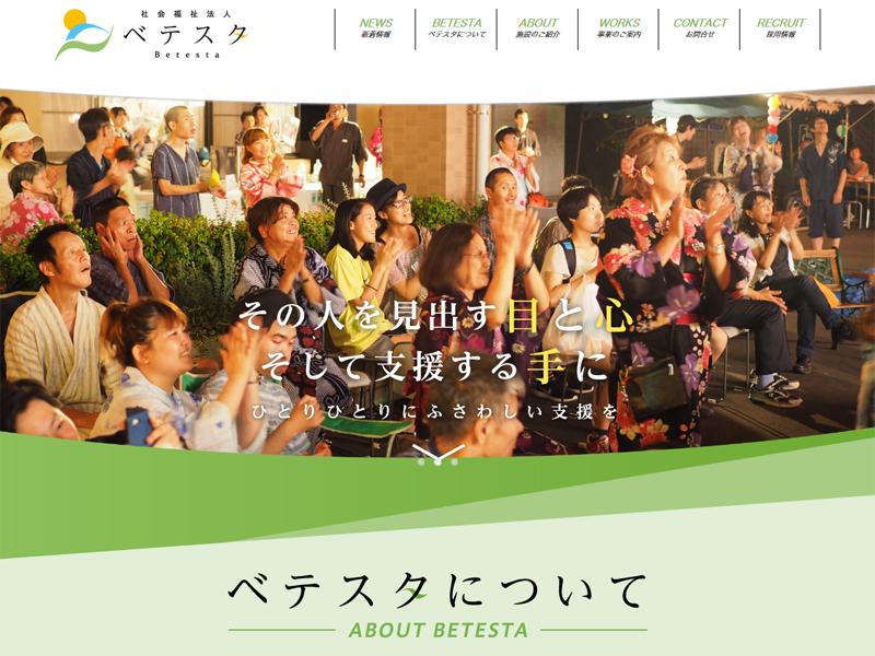 社会福祉法人ベテスタ【三重県松阪市】