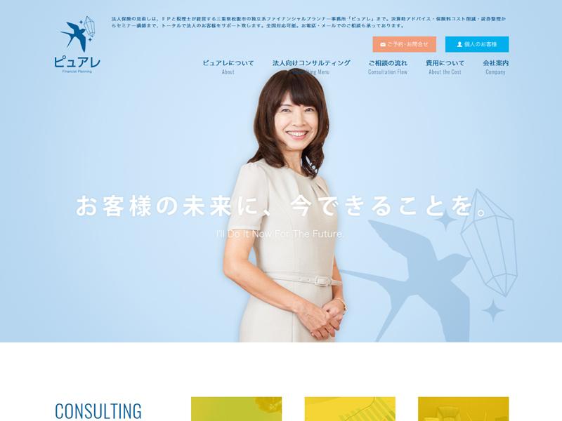 株式会社ピュアレ(法人用サイト)【三重県松阪市】