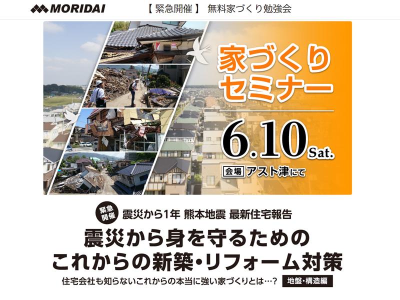 森大建地産株式会社 家づくりセミナー【三重県伊賀市】