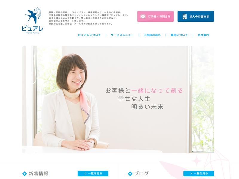 株式会社ピュアレ(個人のお客様用サイト)【三重県松阪市】