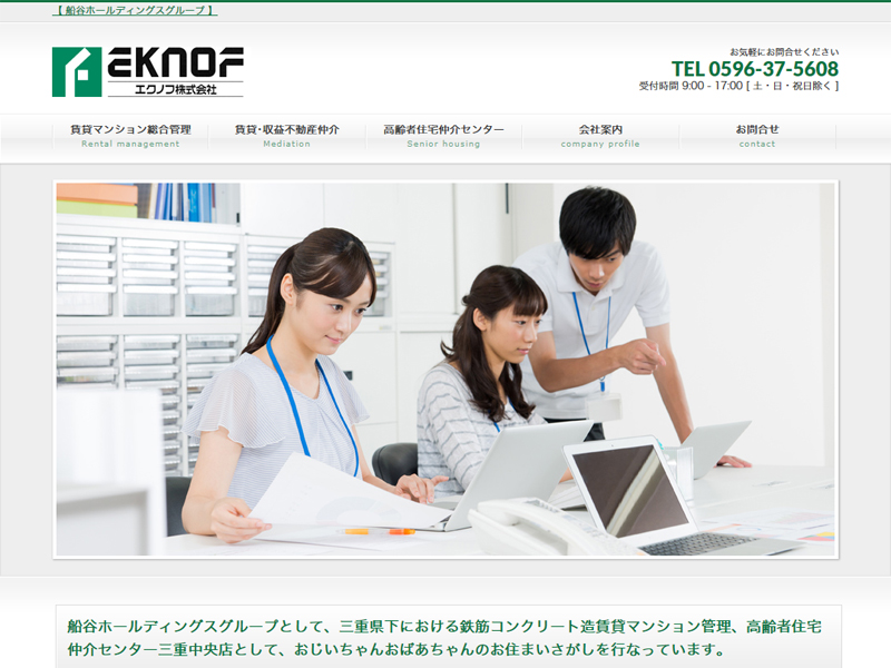 エクノフ株式会社【三重県伊勢市】