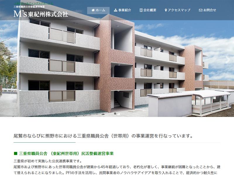 M's東紀州株式会社【三重県伊勢市】