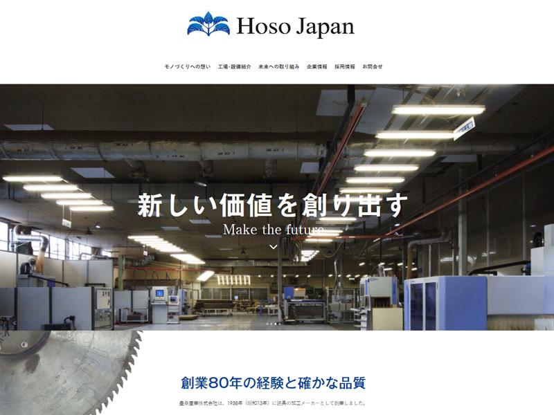 豊桑産業株式会社【岐阜県各務原市】