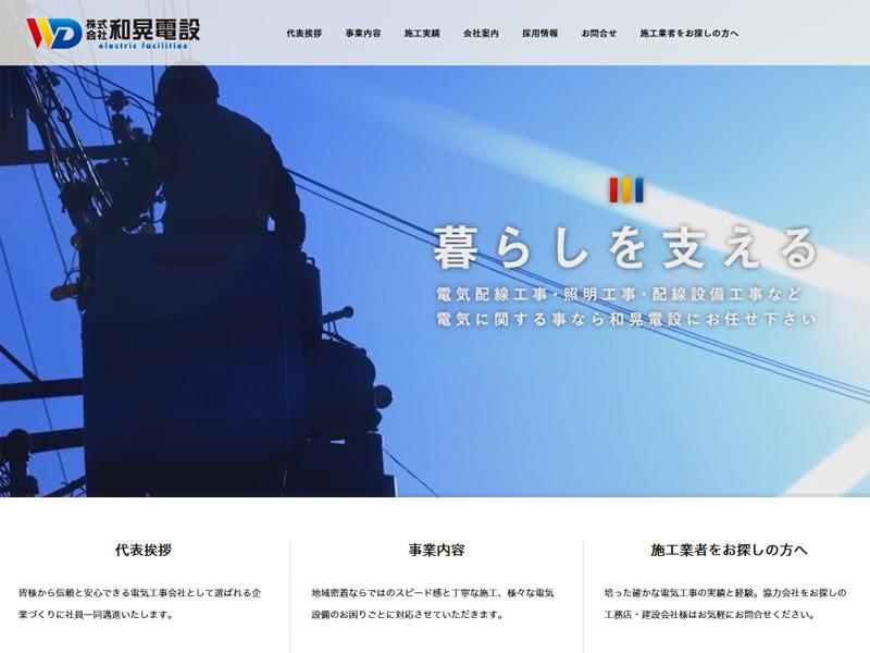 株式会社和晃電設【三重県松阪市】