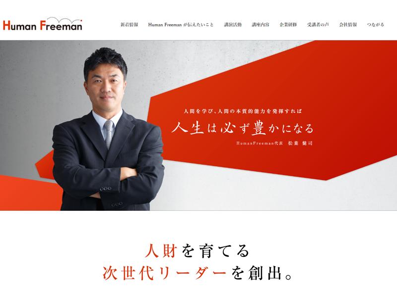 HumanFreeman【三重県松阪市】