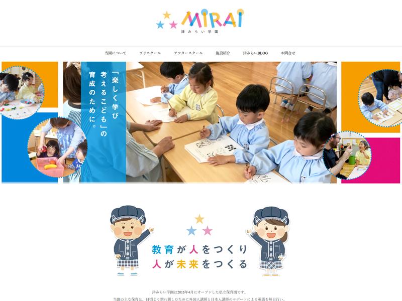 津みらい学園【三重県津市】