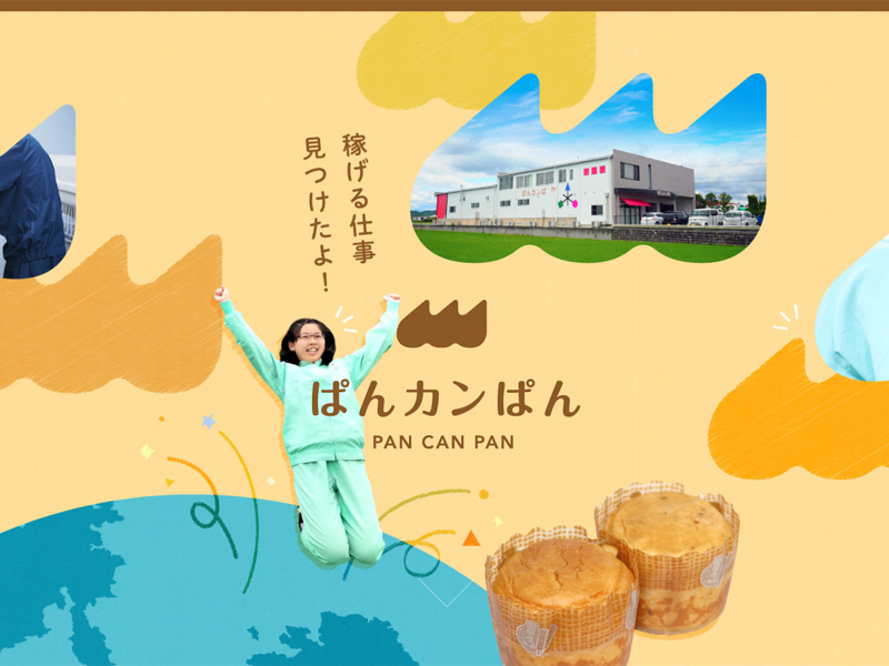 加藤クリニック【愛知県一宮市】