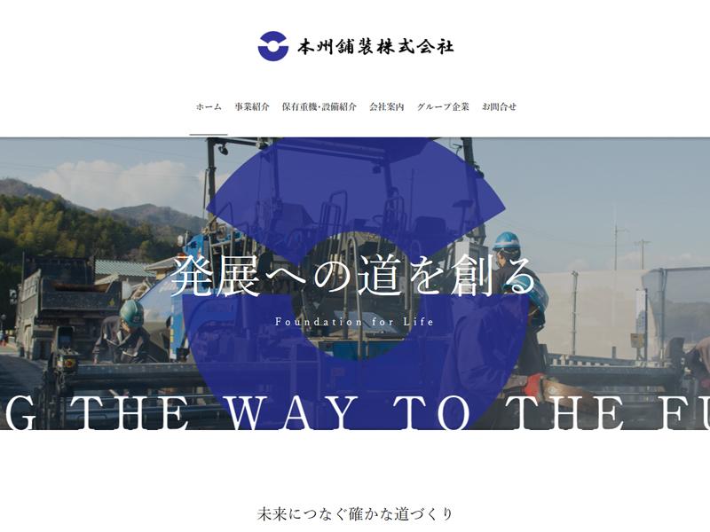 本州舗装株式会社 【三重県津市】