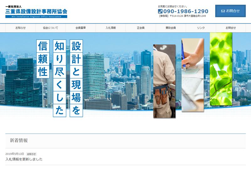 一般社団法人三重県設備設計事務所協会 【三重県津市】