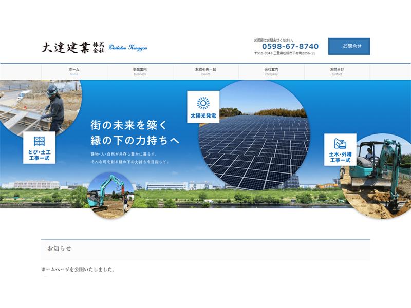 大達建業株式会社【三重県松阪市】
