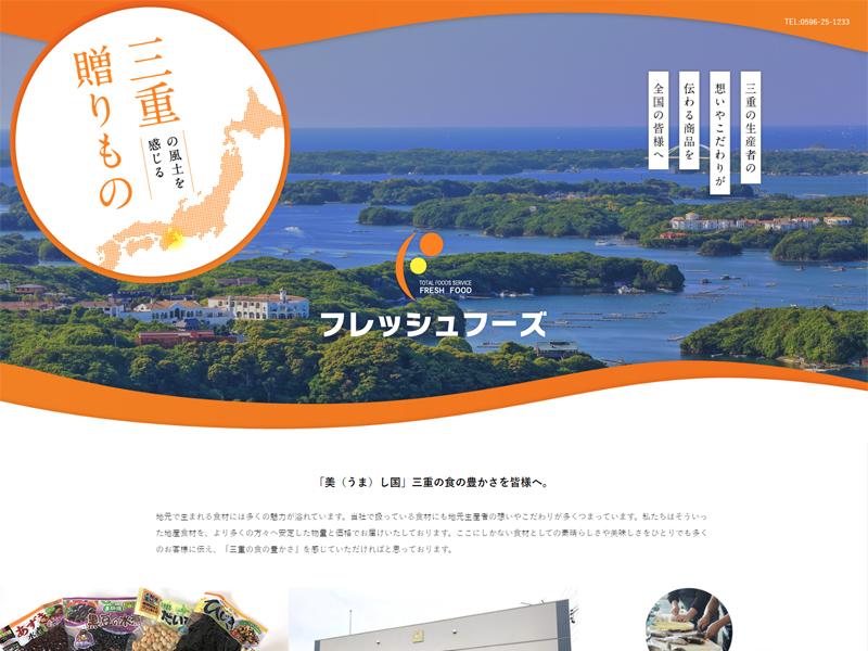 有限会社フレッシュフーズ 【三重県伊勢市】