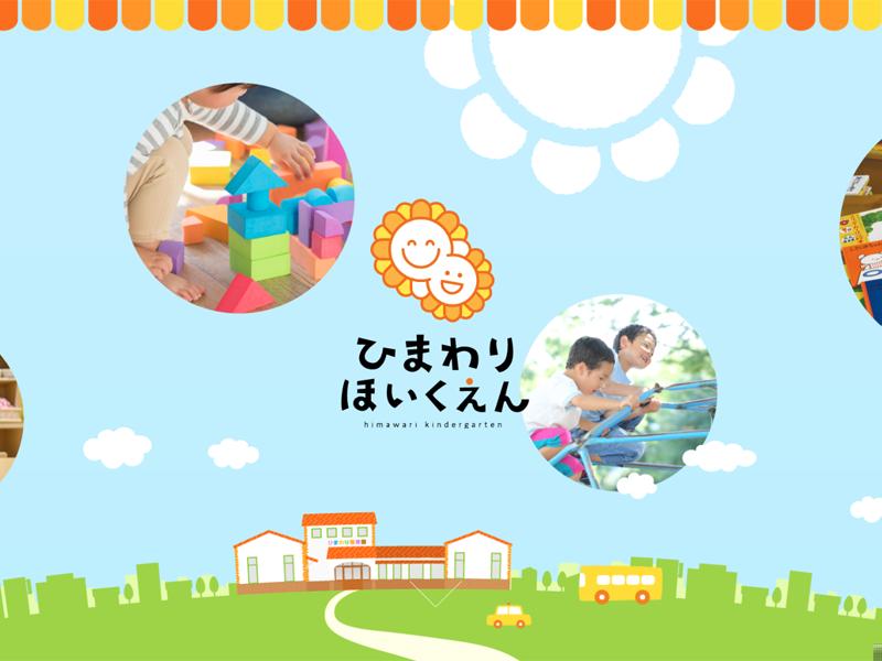 ひまわり保育園 【三重県津市】